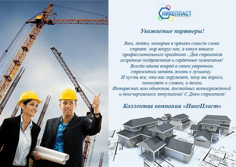 Поздравление ко дню строителя компании